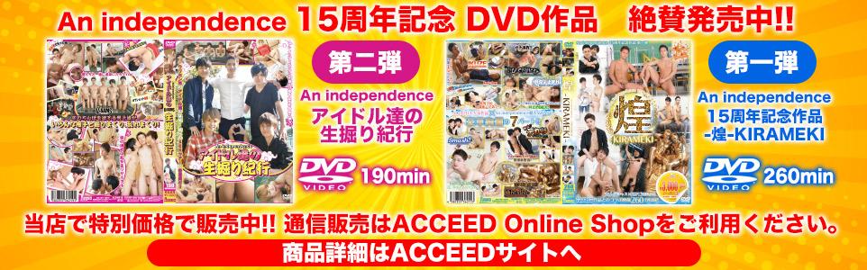 An independence 15周年記念 DVD 絶賛発売中!!