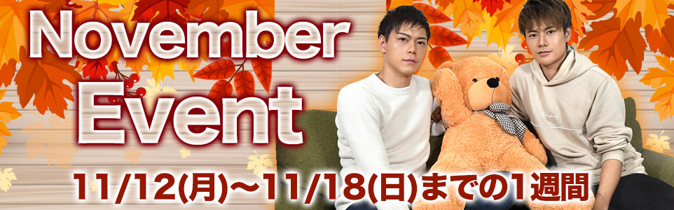 November Event 期間:11/12(月)~9/18(日)