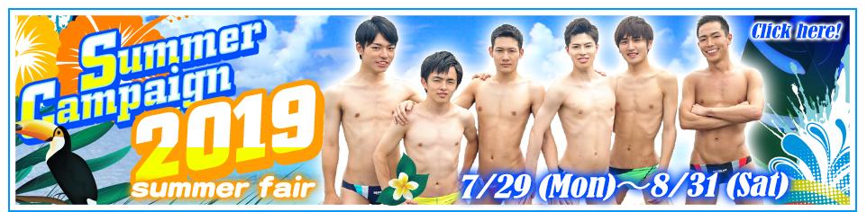 サマーキャンペーン♪ 期間:7/29(月)~8/31(土)