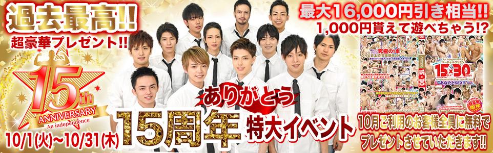 10月イベント 期間:10/1(火)~10/31(木)