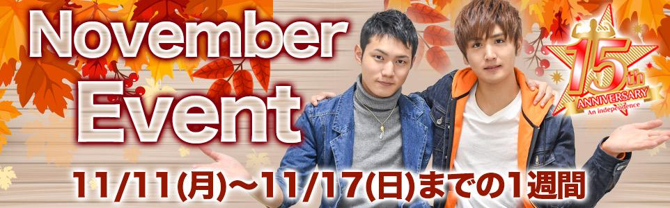 11月イベント 期間:11/11(月)~11/17(日)
