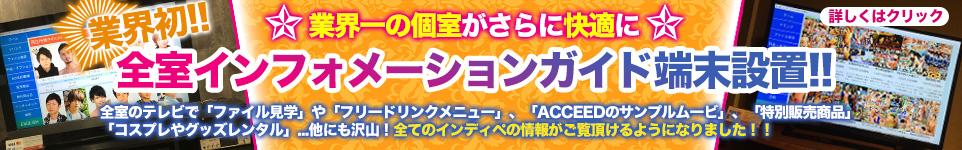 業界初!!全室インフォメーションガイド端末設置!!